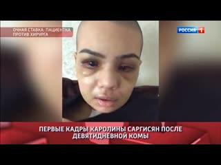 Пациентка против пластического хирурга, который её изуродовал. Андрей Малахов. Прямой эфир от 14.0…