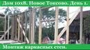 Строительство каркасного дома своими руками вместе с заказчиком.
