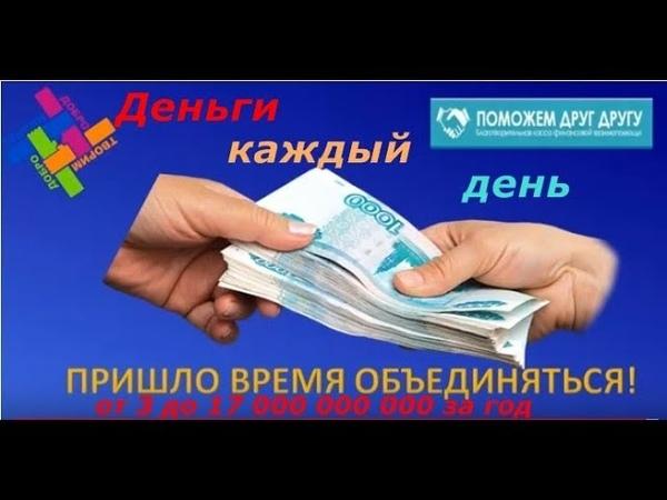 Как заработать 3 мл.рублей и больше от 6-ти до 12 месяцев...