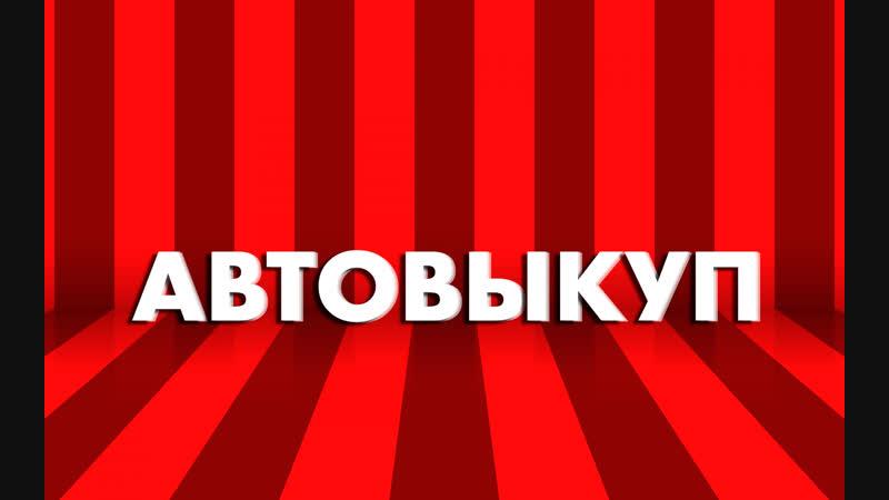 Шаблон-Автовыкуп