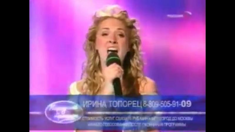Ирина Торопец - Когда забудешь ты меня