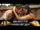 Вместе навсегда. 4 серия (2013) Боевик @ Русские сериалы