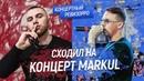 КОНЦЕРТНЫЙ РЕВИЗОРРО: MARKUL - КАК ПОЕТ, ЧИТАЕТ ВЖИВУЮ (LIVE) / КОНЦЕРТ МАРКУЛ