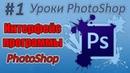 Интерфейс программы Photoshop – как научиться фотошопить бесплатно.