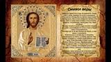 Молитва - Символ веры