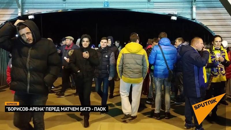 Борисов-Арена перед стартом матча БАТЭ-ПАОК