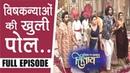 Vish Ya Amrit: Sitara Serial 19th March 2019 Upcoming Twist Today Full Episode On Location Shoot