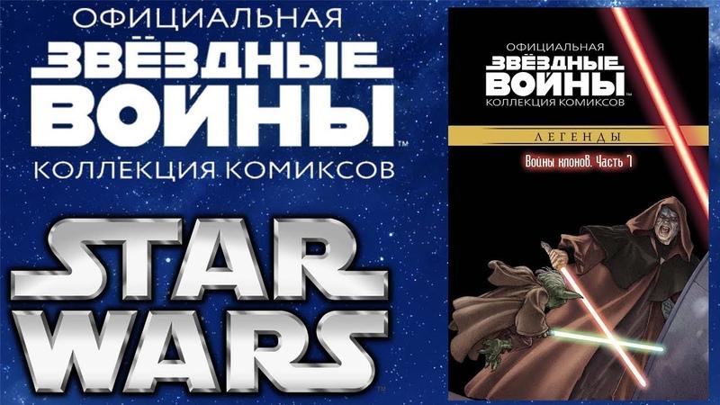 Звёздные Войны: Официальная коллекция комиксов 19 - Войны Клонов. Часть 7