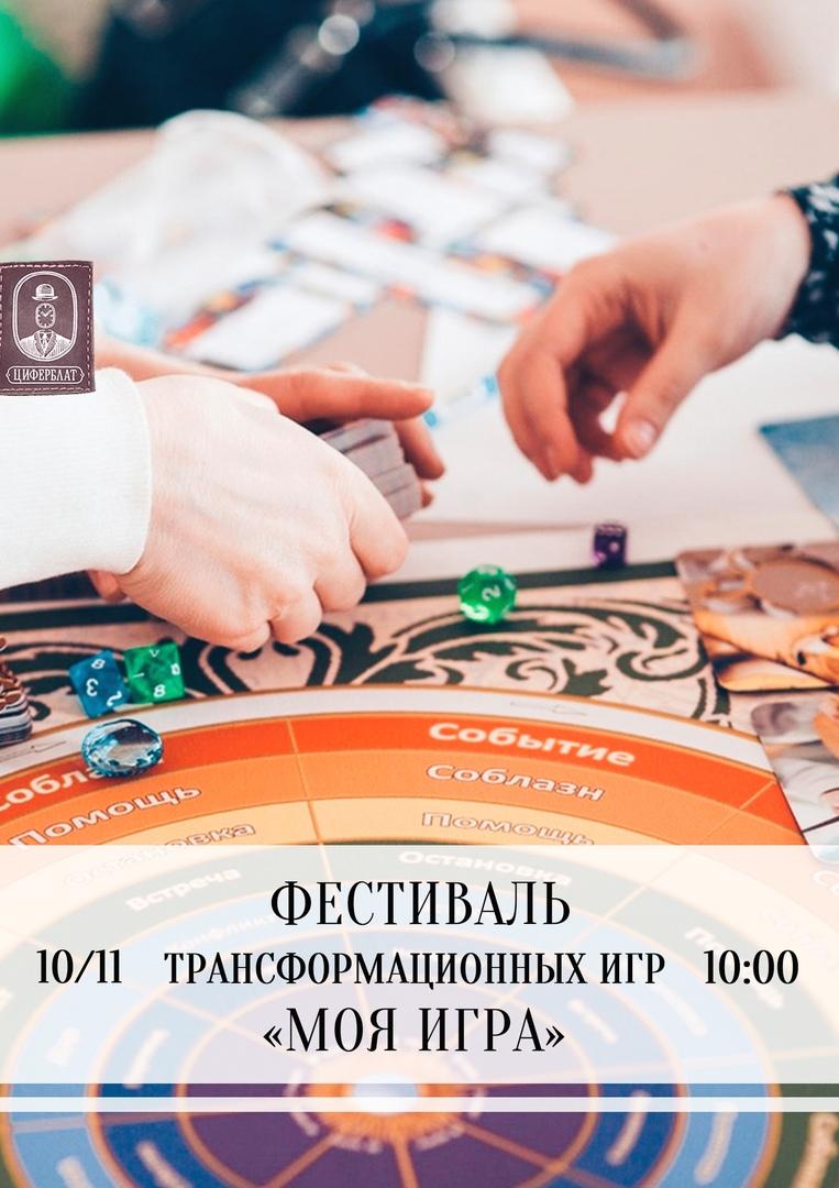 Афиша Ростов-на-Дону Фестиваль трансформационных игр