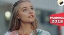 ПРЕМЬЕРА ПОКОРИЛА СЕРДЦА! Голос из прошлого Все серии подряд Русские мелодрамы, сериалы 2018