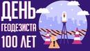 100 лет Геодезии! Стрим геодезических блогеров