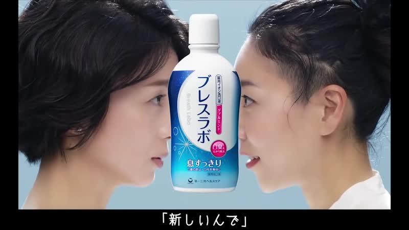 [CM] DS Breath Labo -Mouth Wash- (18.9.19)