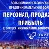 """Бизнес-форум """"ПЕРСОНАЛ, ПРОДАЖИ, ПРИБЫЛЬ"""""""