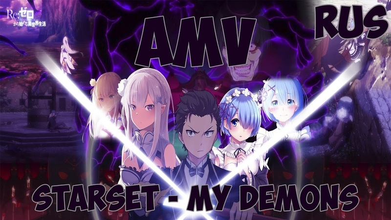 Re:Zero [AMV] - Starset - My Demons russian cover