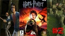 Прохождение игры Гарри Поттер и Кубок огня PC Башня Хогвартса №2