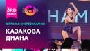VOLGA CHAMP 2019 XI BEST SOLO CHOREOGRAPHER 3rd place Диана Казакова