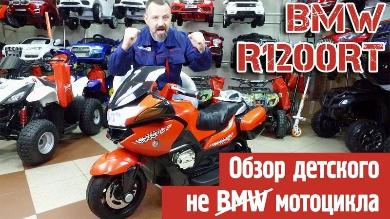 Детский электромотоцикл BMW R1200RT. Обзор мотоцикла на аккумуляторе для детей от 2 лет