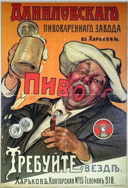 Зачетная реклама пива дореволюционных времен Реклама пива времен Российской империи прекрасно настраивает на пятничный лад - такая она жизнерадостная и дурашливая. Герои плакатов 1880-1915 годов