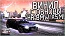 ВИНИЛ С ОБНОВЫ НА BMW X5M! В CRMP GTARP