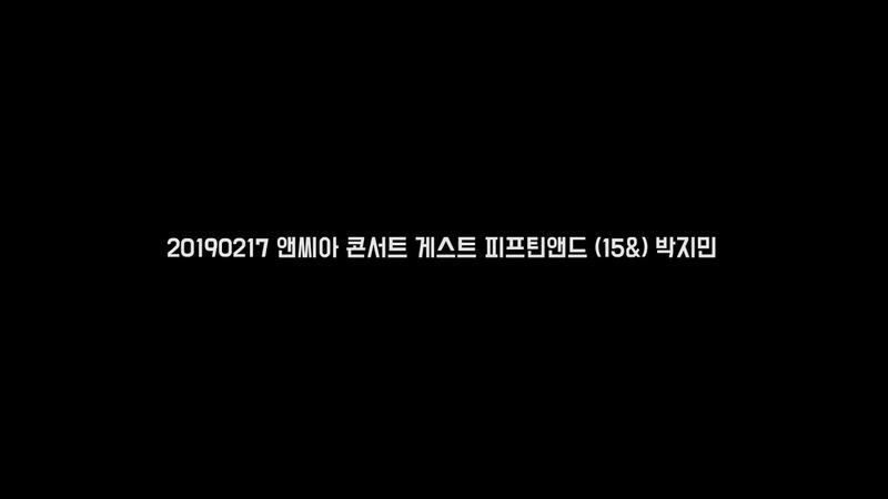 20190217 앤씨아 (NC.A) 콘서트 게스트 피프틴앤드 (15) 박지민 'to him' 노래 및 멘트