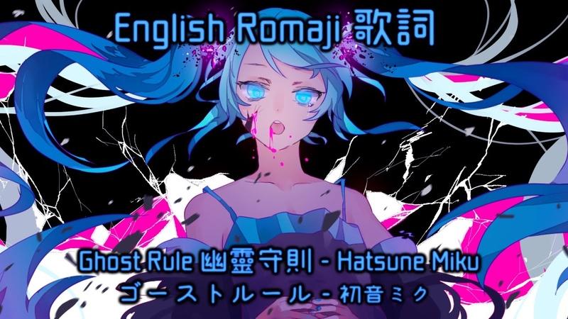 『Kara Lyrics』 Ghost Rule feat. Hatsune Miku (DECO*27)