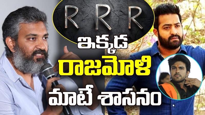 RRR ఇక్కడ రాజమౌళి మాటే శాసనం | Ram Charan | Jr NTR | SS Rajamouli | DVV Danayya | Tollywood Updates