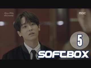 Озвучка SOFTBOX Обещание богу 05 серия
