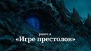 Ранее в «Игре престолов» 7 сезонов за 15 минут