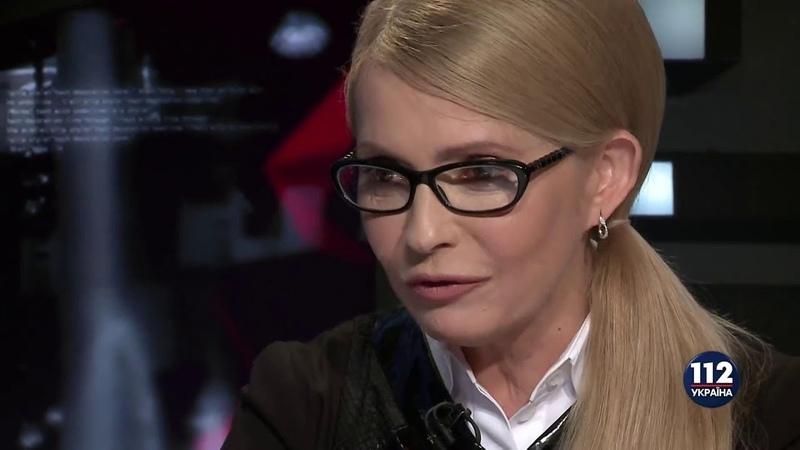 Тимошенко: Каждый наш президент мечтает украсть миллиард, построить Межигорье и посадить Тимошенко