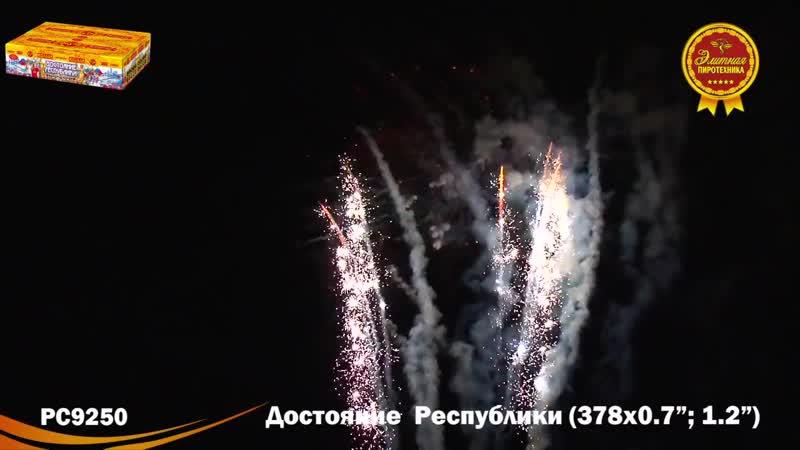 РС9250 Достояние республики (ЭЛИТНАЯ СЕРИЯ)