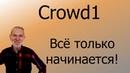 Crowd1 Всё только начинается