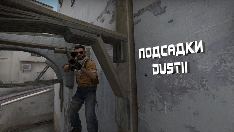 CS:GO MOVIE Новые подсадки на карте DUSTII