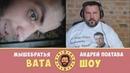 Крым НАШ или Ко-ко-ко ! Мышебратья - Вата Шоу