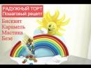 Торт РАДУЖНЫЙ ☆ Бисквит КЛАССИЧЕСКИЙ Очень ПРОСТОЙ и Вкусный рецепт