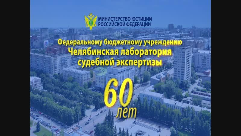 60 лет Челябинской Лаборатории судебной экспертизы. Видеосюжет Амолини ТВ