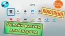 KinoTrend - фильмы онлайн в отличном качестве для Андроид ТВ приставки