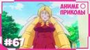 Аниме Приколы под музыку 67 Anime COUBS Anime Jokes
