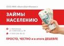 Объявление от Ooo-Mkk-Volgobaltfinans - фото №1
