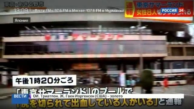 Новости на Россия 24 В Японии неизвестный порезал восемь посетительниц аквапарка смотреть онлайн без регистрации