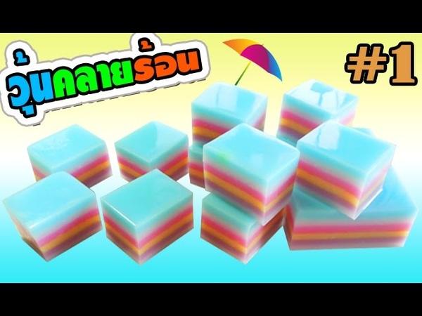 วิธีทำวุ้นนมสดคลายร้อนแบบง่ายๆ 1 - How to Make Jelly Milk so Easy by Summe