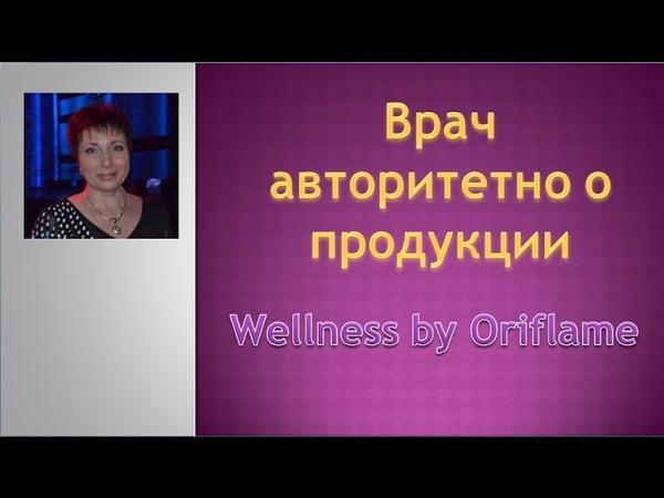 Врач авторитетно о Wellness by Oriflame