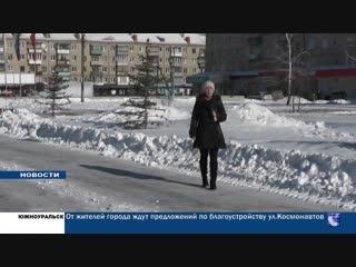 От жителей Южноуральска ждут предложений по благоустройству улицы Космонавтов