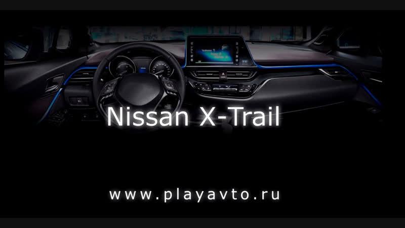 Магнитола LeTrun на Nissan X-trail