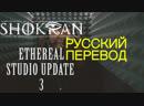 SHOKRAN - ETHEREAL STUDIO UPDATE 3 на русском
