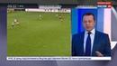 Новости на Россия 24 Сборная России объявила окончательный состав на чемпионат мира по футболу