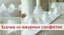 Новогодняя елочка своими руками. Как сделать новогоднюю елочку из бумажных ажурных салфеток