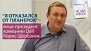 Как управлять без совещаний? Интервью ген. директора компании Dell EMC