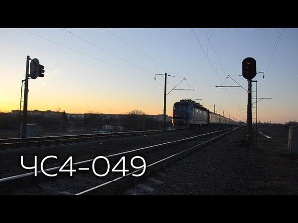 По ком звонят твои колокола | ЧС4-049 (КВР) | № 48 Кишинёв - Москва