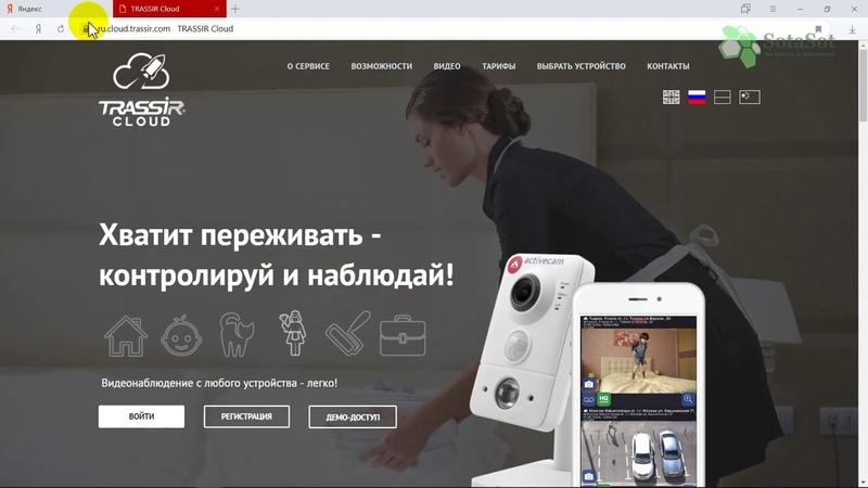 Установка и настройка мобильного приложения Trassir