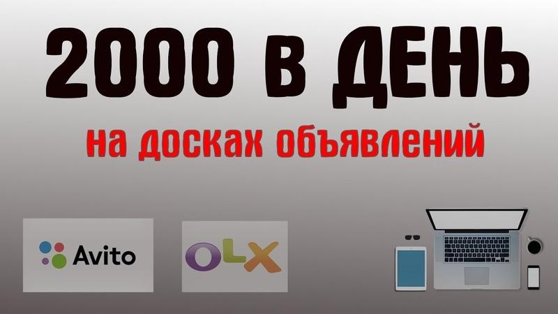 2000 в день на AVITO Как заработать новичку на авито